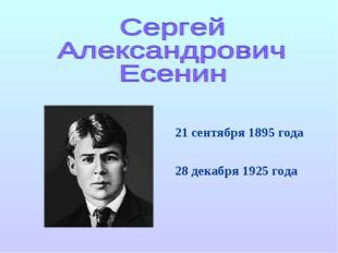 21 сентября 1895 года 28 декабря 1925 года