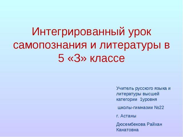 Интегрированный урок самопознания и литературы в 5 «З» классе Учитель русског...