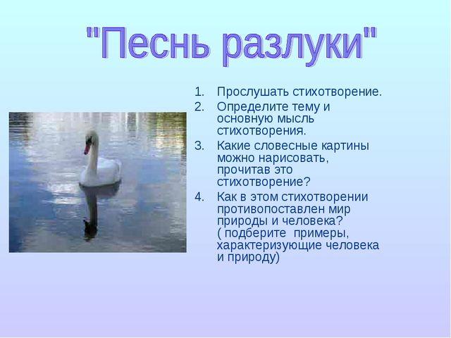 Прослушать стихотворение. Определите тему и основную мысль стихотворения. Как...