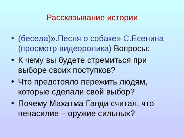 Рассказывание истории (беседа)».Песня о собаке» С.Есенина (просмотр видеороли...