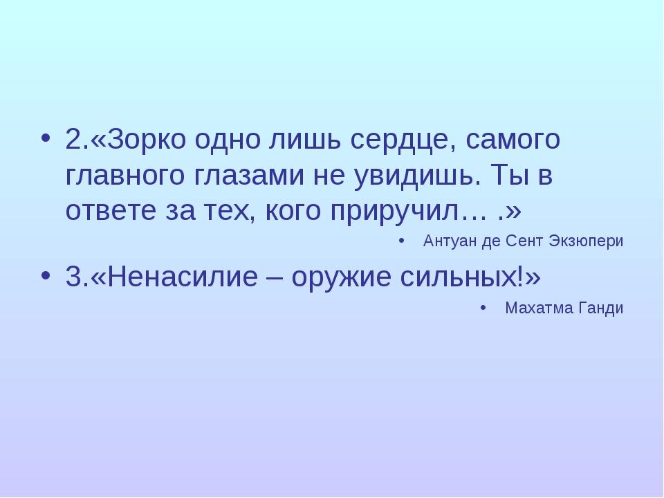 2.«Зорко одно лишь сердце, самого главного глазами не увидишь. Ты в ответе за...