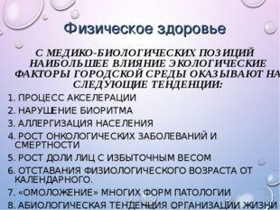 С МЕДИКО-БИОЛОГИЧЕСКИХ ПОЗИЦИЙ НАИБОЛЬШЕЕ ВЛИЯНИЕ ЭКОЛОГИЧЕСКИЕ ФАКТОРЫ ГОРОД