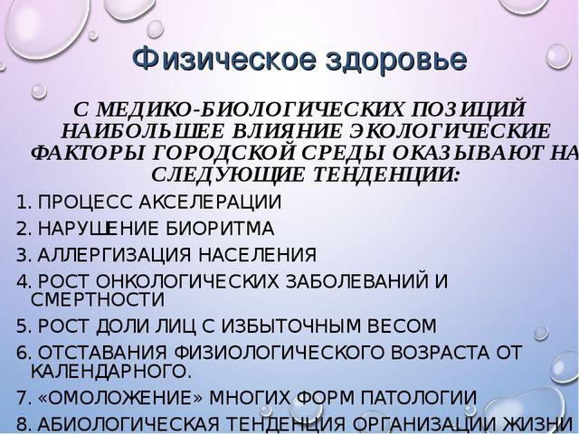 С МЕДИКО-БИОЛОГИЧЕСКИХ ПОЗИЦИЙ НАИБОЛЬШЕЕ ВЛИЯНИЕ ЭКОЛОГИЧЕСКИЕ ФАКТОРЫ ГОРОД...