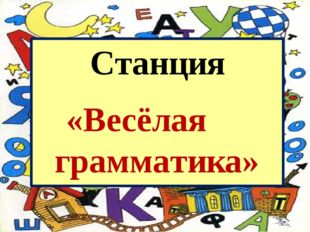 Станция «Весёлая грамматика»