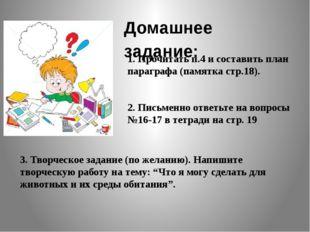 Домашнее задание: 1. Прочитать п.4 и составить план параграфа (памятка стр.18