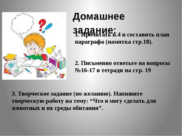 Домашнее задание: 1. Прочитать п.4 и составить план параграфа (памятка стр.18...