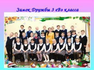 Замок Дружбы 3 «В» класса