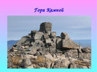 Гора Камней