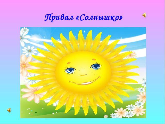 Привал «Солнышко»
