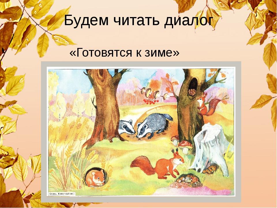Будем читать диалог «Готовятся к зиме»