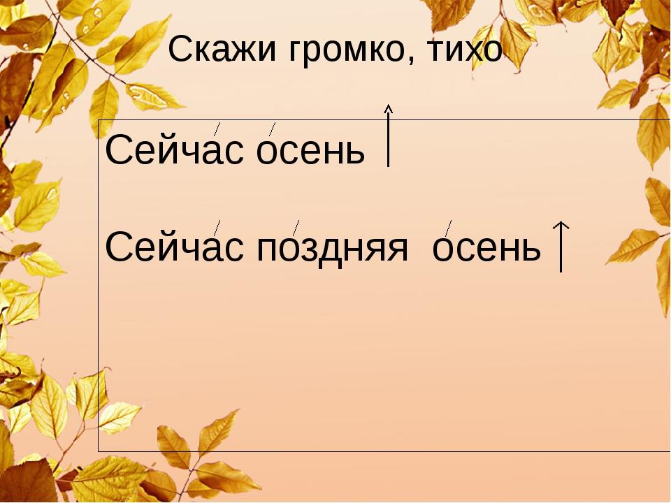 Скажи громко, тихо Сейчас осень  Сейчас поздняя осень