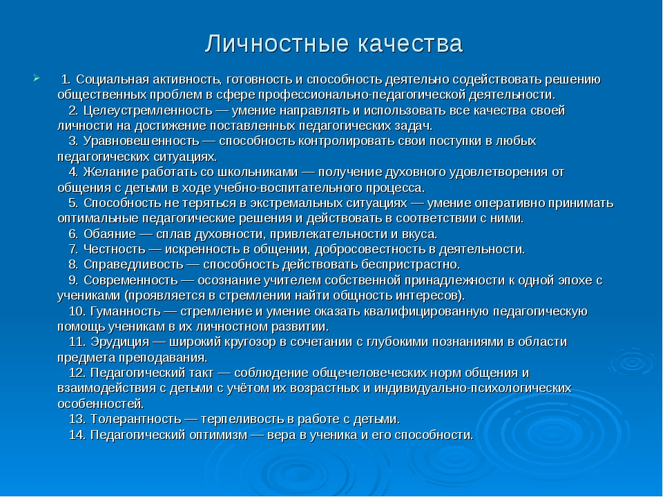 Личностные качества 1. Социальная активность, готовность и способность деяте...