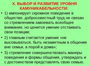 X. ВЫБОР И РАЗВИТИЕ УРОВНЯ КАМУНИКАБЕЛЬНОСТИ: 1) импонирует скромное поведени