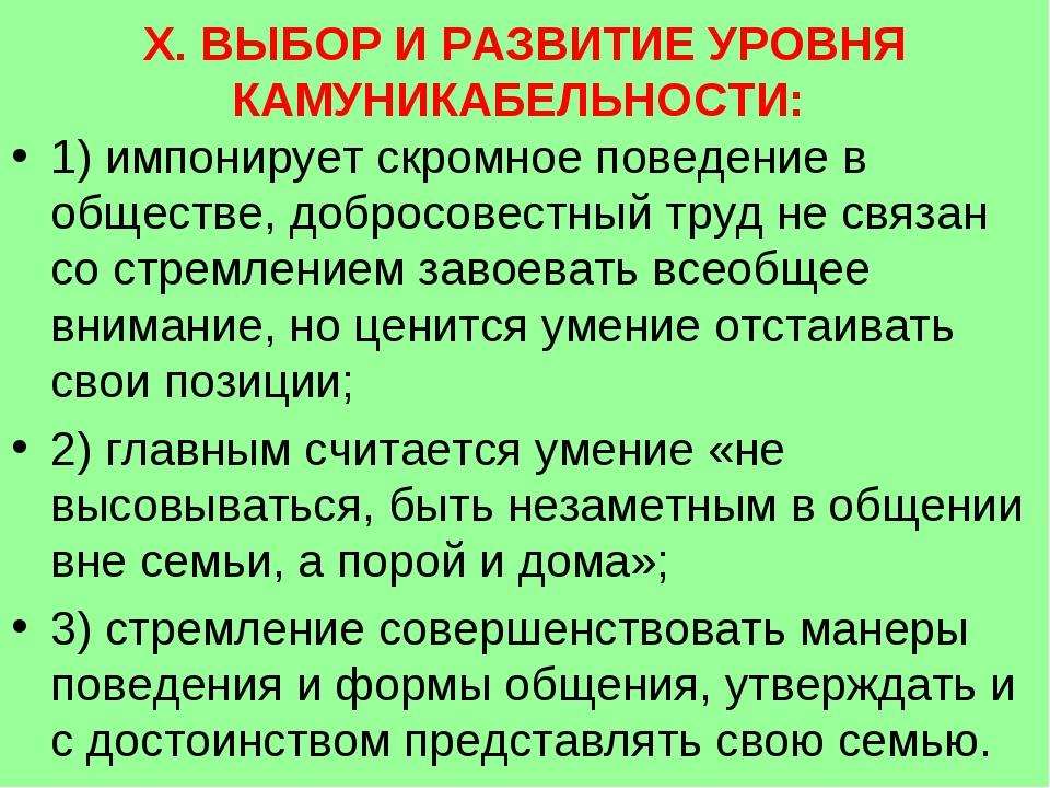 X. ВЫБОР И РАЗВИТИЕ УРОВНЯ КАМУНИКАБЕЛЬНОСТИ: 1) импонирует скромное поведени...
