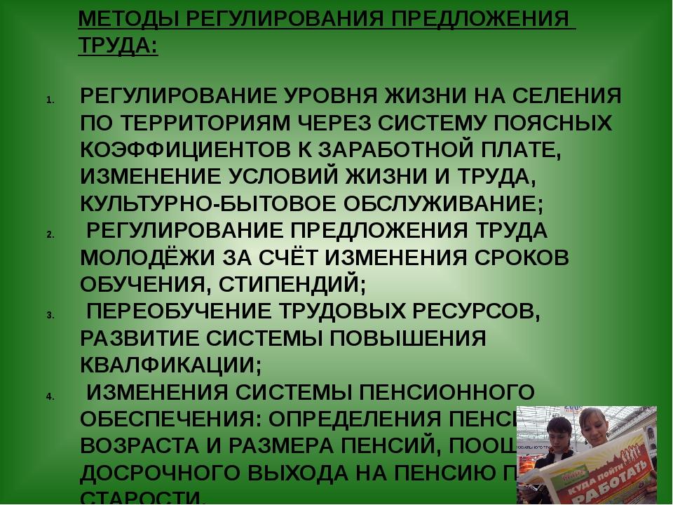 МЕТОДЫ РЕГУЛИРОВАНИЯ ПРЕДЛОЖЕНИЯ ТРУДА: РЕГУЛИРОВАНИЕ УРОВНЯ ЖИЗНИ НА СЕЛЕНИЯ...