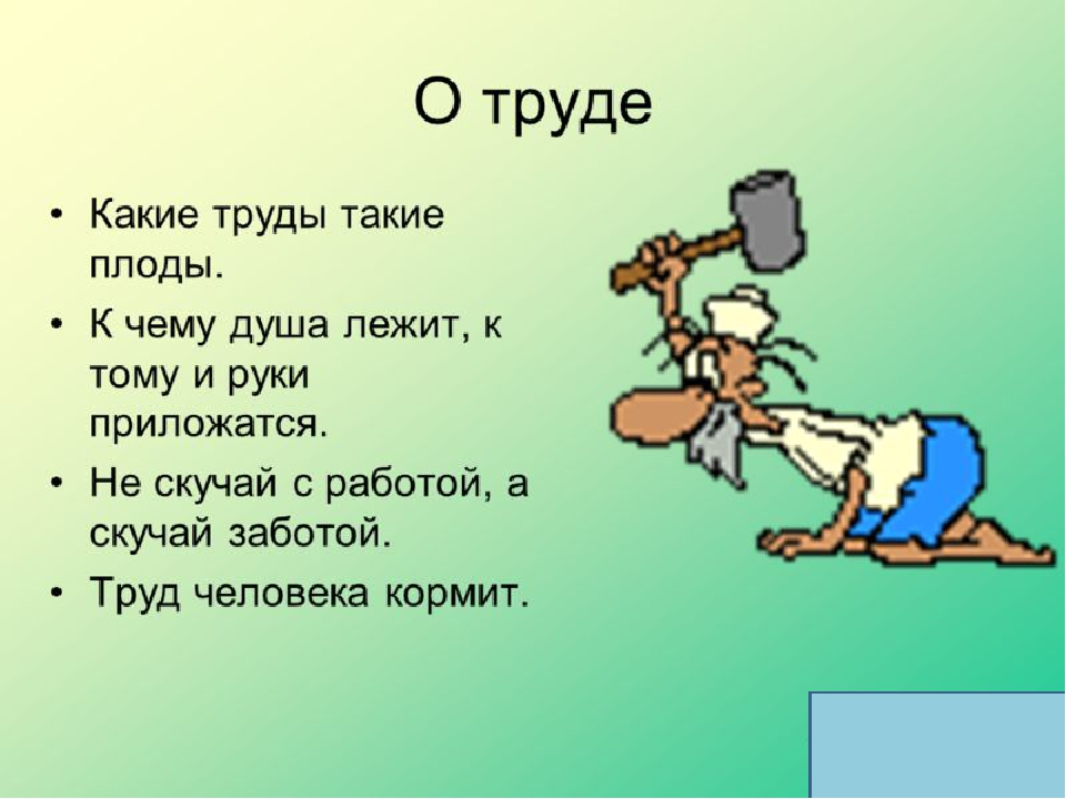Народные пословицы о труде и лени
