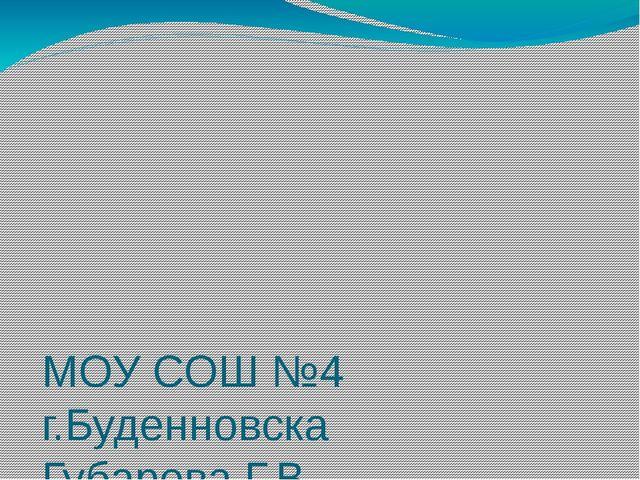 МОУ СОШ №4 г.Буденновска Губарева Г.В. Источники: http://festival.1september....