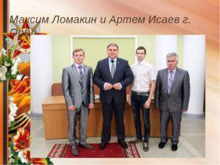 Максим Ломакин и Артем Исаев г. Орёл