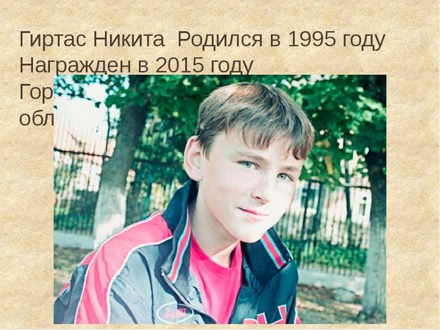 Гиртас Никита Родился в 1995 году Награжден в 2015 году Город Неман, Калининг...