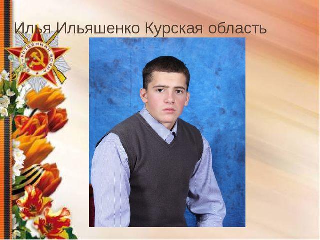 Илья Ильяшенко Курская область