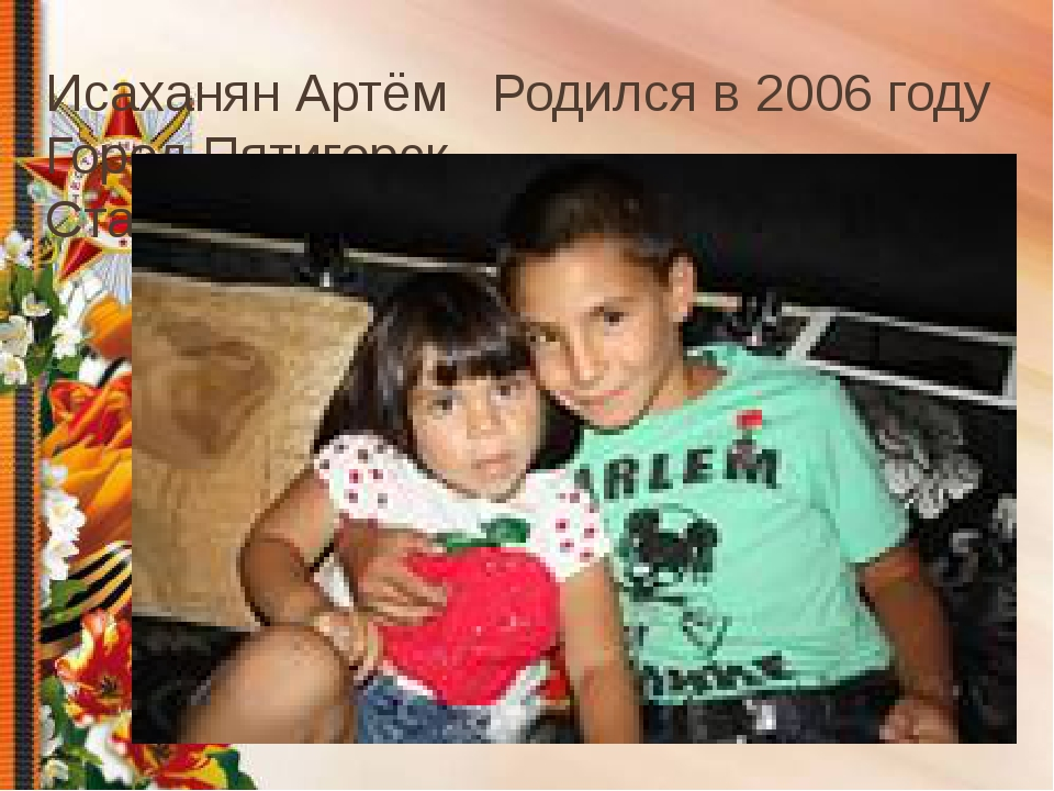 Исаханян Артём Родился в 2006 году Город Пятигорск, Ставропольский край
