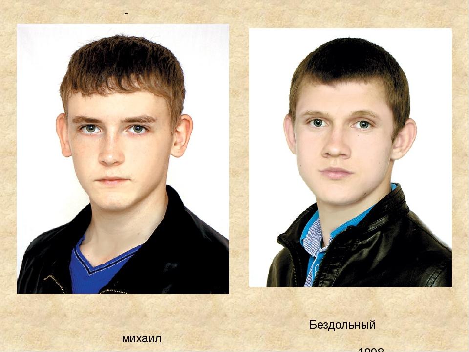 Богданов Станислав. 1998 г.р. Бездольный михаил 1998 г.р.