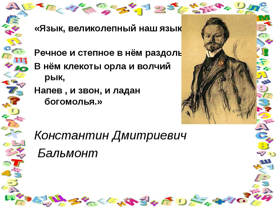 «Язык, великолепный наш язык. Речное и степное в нём раздолье . В нём клеко...