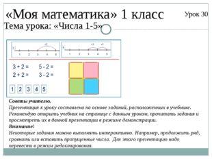 «Моя математика» 1 класс Урок 30 Тема урока: «Числа 1-5» Советы учителю. През