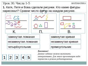 П. К. В. МАТЕМАТИКА Урок 30. Числа 1-5 1. Катя, Петя и Вова сделали рисунки.