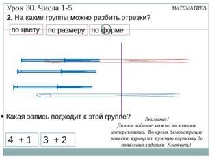 МАТЕМАТИКА Урок 30. Числа 1-5 2. На какие группы можно разбить отрезки? 4 + 1