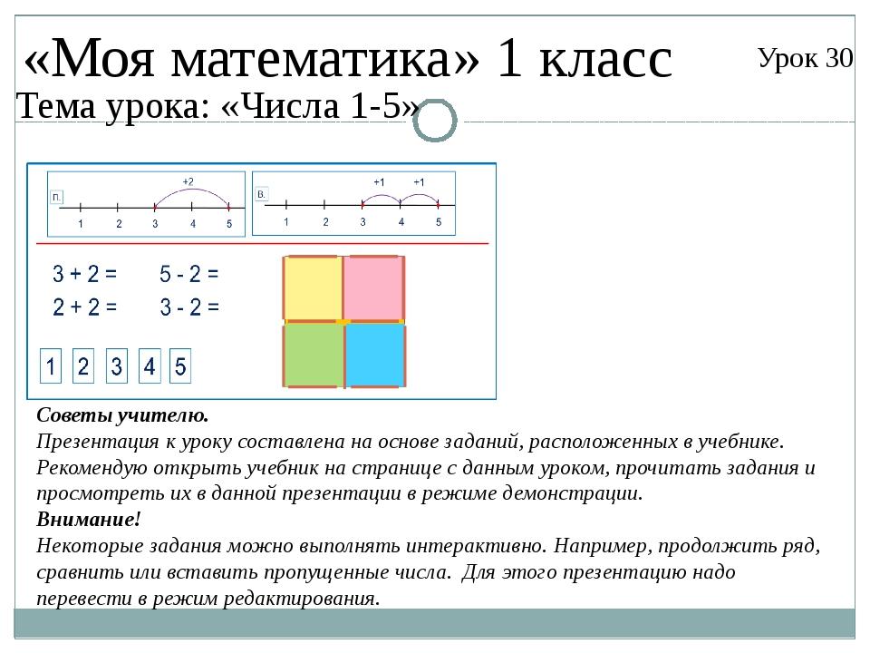 «Моя математика» 1 класс Урок 30 Тема урока: «Числа 1-5» Советы учителю. През...