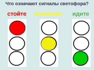 Что означают сигналы светофора? стойте внимание идите