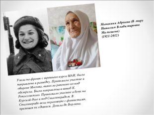 Монахиня Адриана (В миру Наталия Владимировна Малышева) (1921-2012) Ушла на ф
