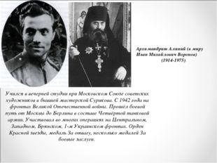 Архимандрит Алипий (в миру Иван Михайлович Воронов) (1914-1975) Учился в вече
