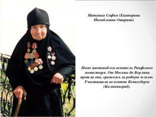 Матушка София (Екатерина Михайловна Ошарина) Ныне цветовод-озеленитель Раифск