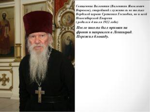Священник Валентин (Валентин Яковлевич Бирюков), старейший служитель не тольк