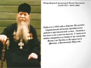 Митрофорный протоиерей Иоанн Букоткин (26.09.1925 – 08.05.2000) Родился в 192