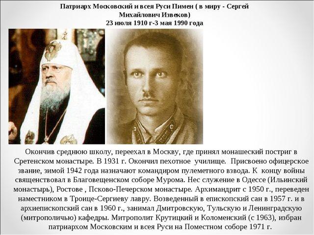 Патриарх Московский и всея Руси Пимен ( в миру - Сергей Михайлович Извеков) 2...