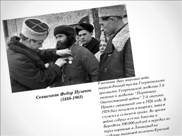 Священник Федор Пузанов (1888-1965) Участник двух мировых войн, награжденный...