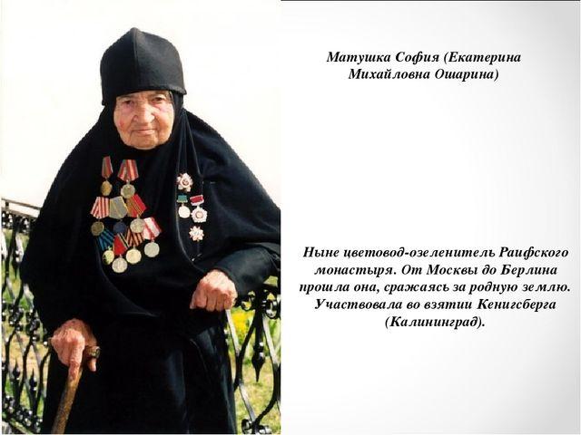 Матушка София (Екатерина Михайловна Ошарина) Ныне цветовод-озеленитель Раифск...