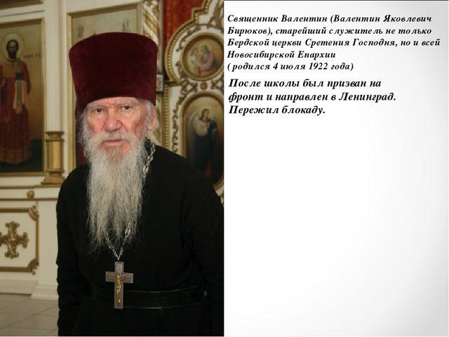 Священник Валентин (Валентин Яковлевич Бирюков), старейший служитель не тольк...