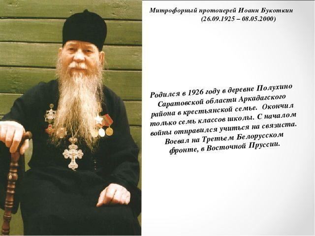Митрофорный протоиерей Иоанн Букоткин (26.09.1925 – 08.05.2000) Родился в 192...