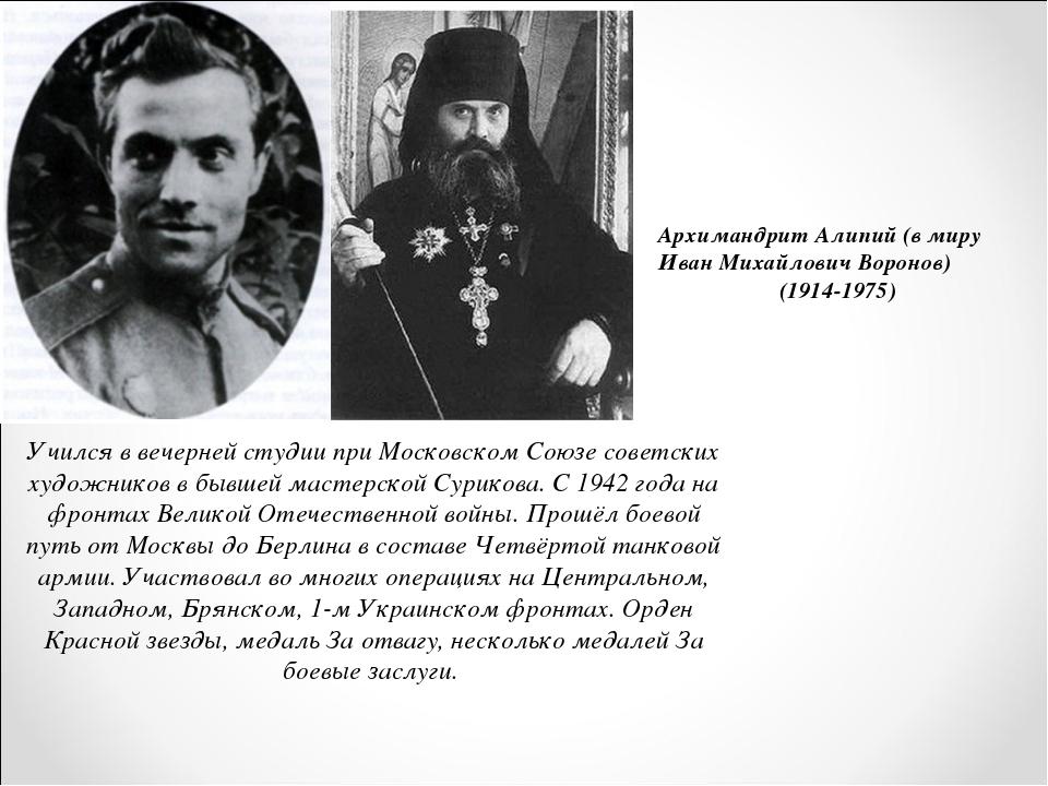 Архимандрит Алипий (в миру Иван Михайлович Воронов) (1914-1975) Учился в вече...