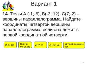 Вариант 1 * 14. Точки А (-1;-6), B(-3; 12), C(7;-2) – вершины параллелограмма