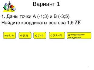Вариант 1 в) {-3;3} а) {-3;-3} б) {2;2} * д) невозможно определить г) {4,5; 4
