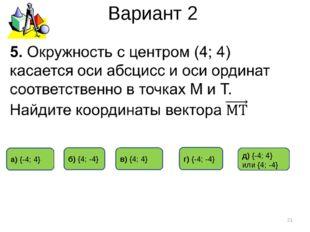 Вариант 2 * а) {-4; 4} г) {-4; -4} б) {4; -4} д) {-4; 4} или {4; -4} в) {4; 4}