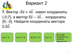 Вариант 2 * г) {2; 2} а) {-2; 2} б) {-2,4; 8} д) Среди приведенных ответов ве