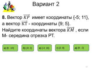 Вариант 2 * г) {2; 8} д) {8; -2} б) {-8; 2} а) {8; -10} в) {-4; 16}