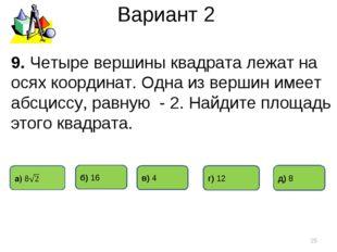 Вариант 2 * 9. Четыре вершины квадрата лежат на осях координат. Одна из верши