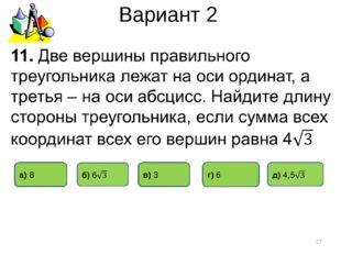 Вариант 2 * а) 8 г) 6 в) 3